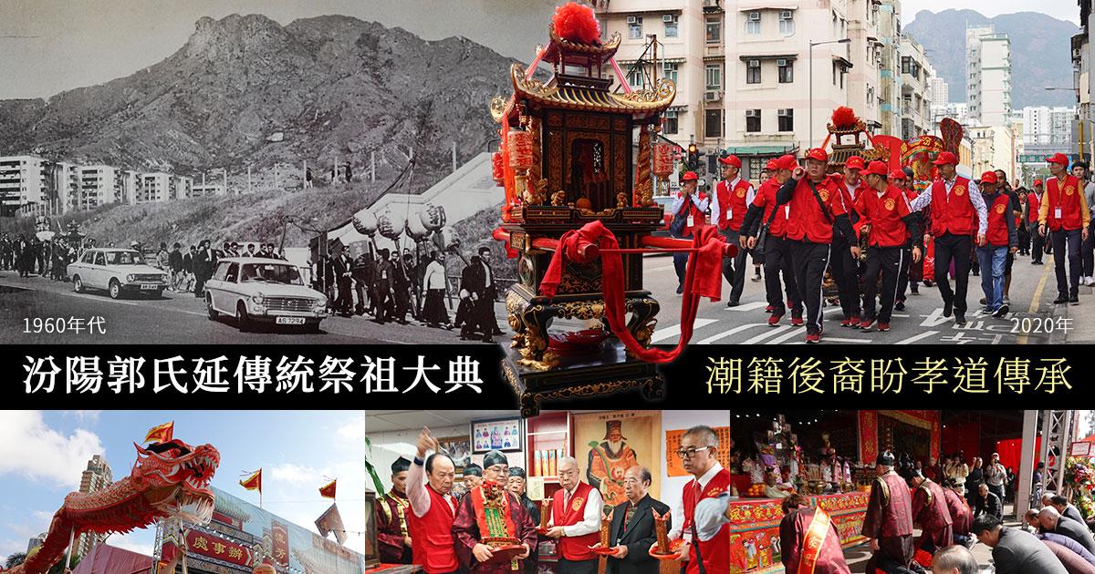汾陽郭氏延續傳統祭祖大典。(設計圖片)