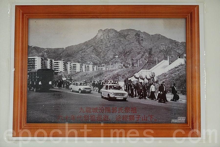 六十年代請祖出遊的歷史舊照,在獅子山下見證著香港的時代變遷。(曾蓮/大紀元)