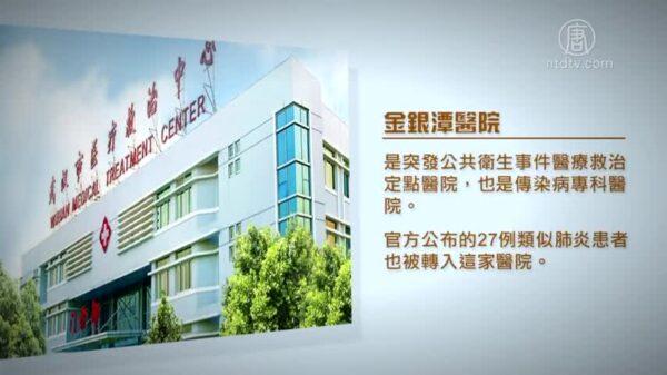 圖為收治隔離「不明肺炎」病人的武漢金銀潭醫院。(影片截圖)