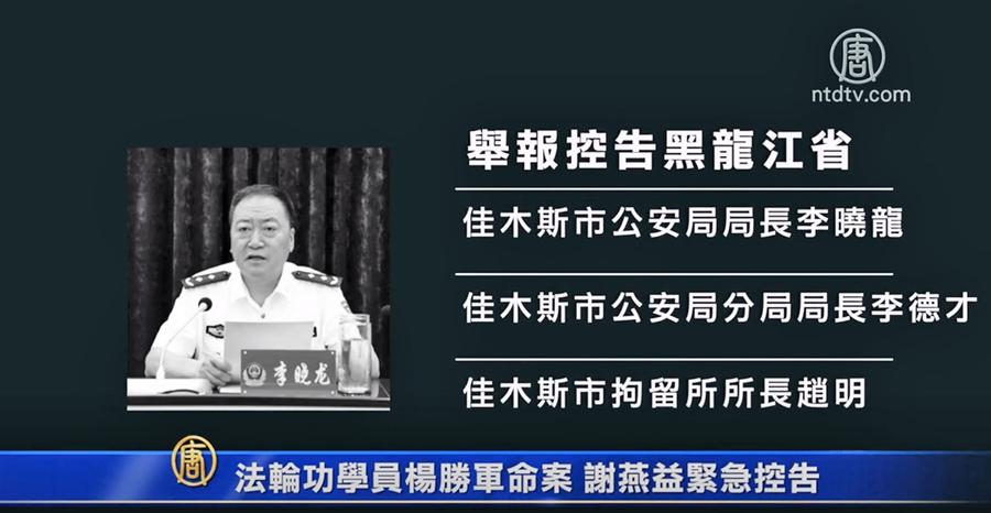 【禁聞】法輪功學員楊勝軍命案 謝燕益緊急控告