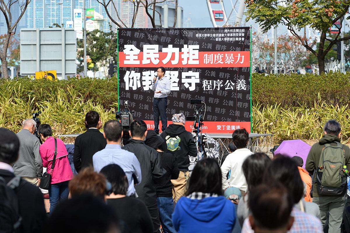約500人昨集會聲援戴耀廷,他們批評港大校務委員會成立委員會調查取消戴的教席是制度暴力,要捍衛程序公義。(宋碧龍/大紀元)