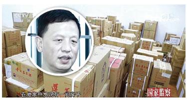 貴州前副省長王曉光家藏茅台4千多瓶。