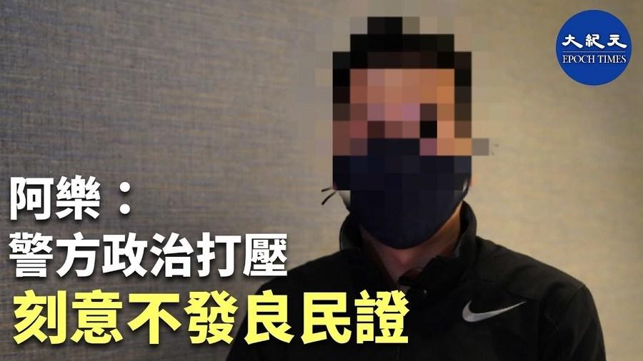 【珍言真語】流亡台灣抗爭者 阿樂 : 不後悔抗爭 有付出才有收穫