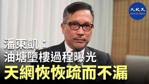 【珍言真語】潘東凱:油塘墜樓過程詭異 很明顯是謀殺