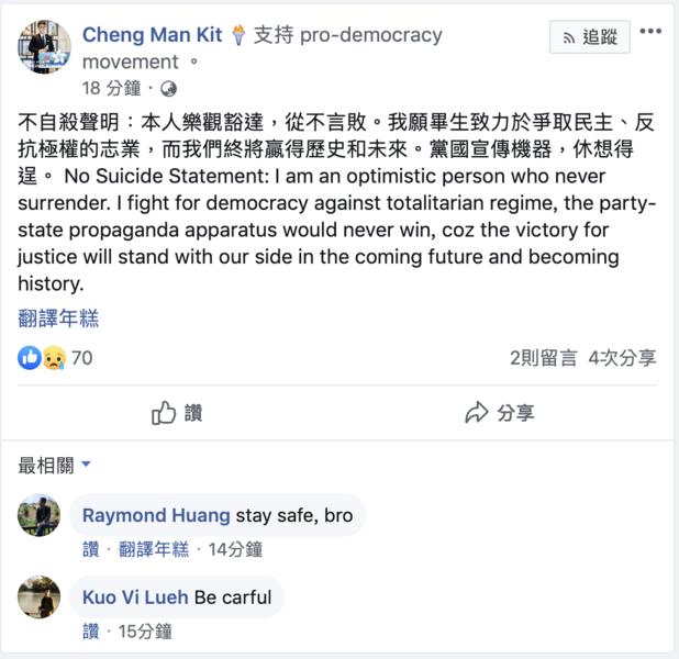 【快訊】鄭文傑在Facebook發表不自殺聲明
