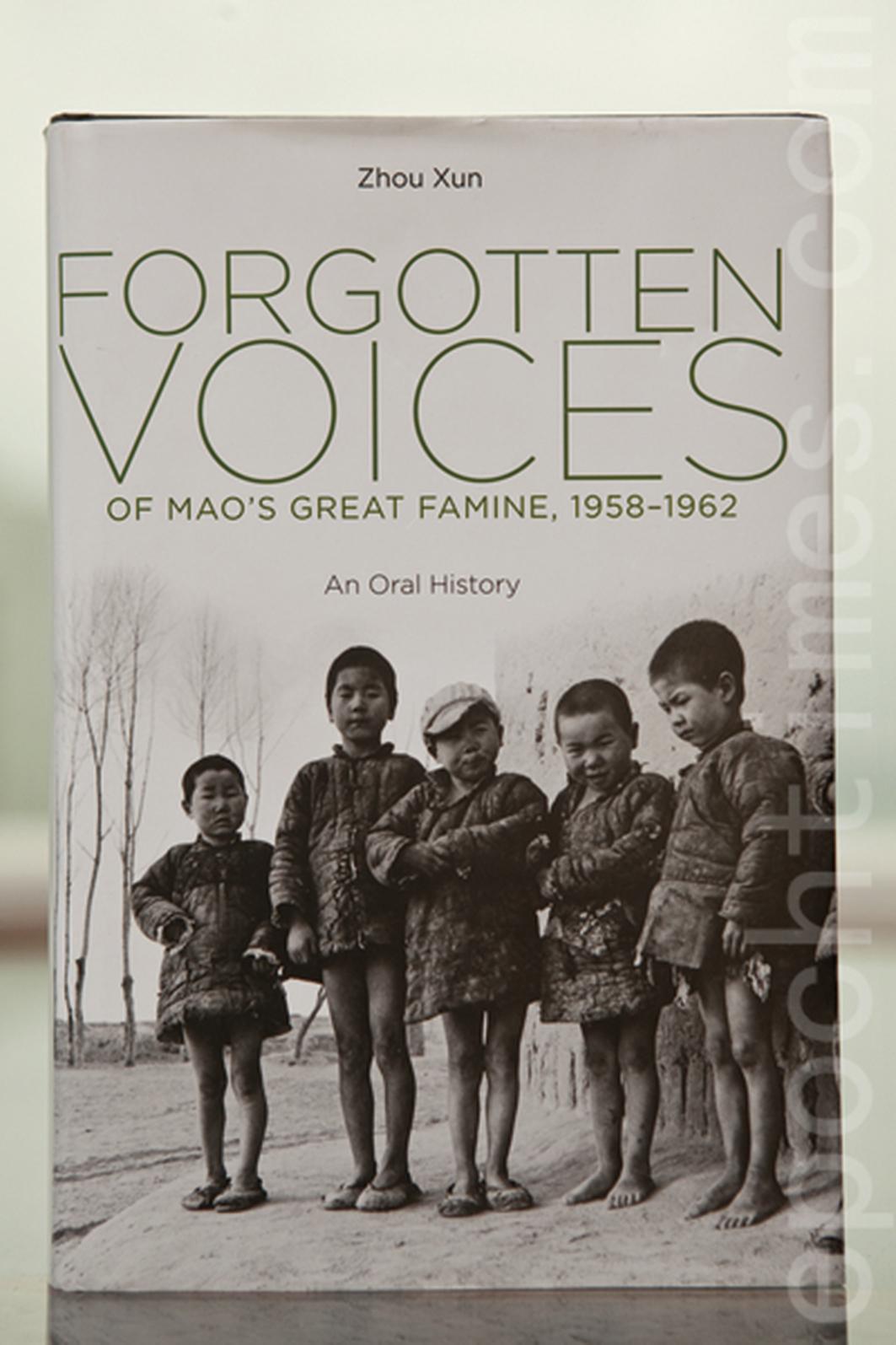 周遜《被遺忘的聲音——毛大饑荒,1958-1962》一書,敘述了大饑荒的真相和慘烈程度。(余鋼/大紀元)