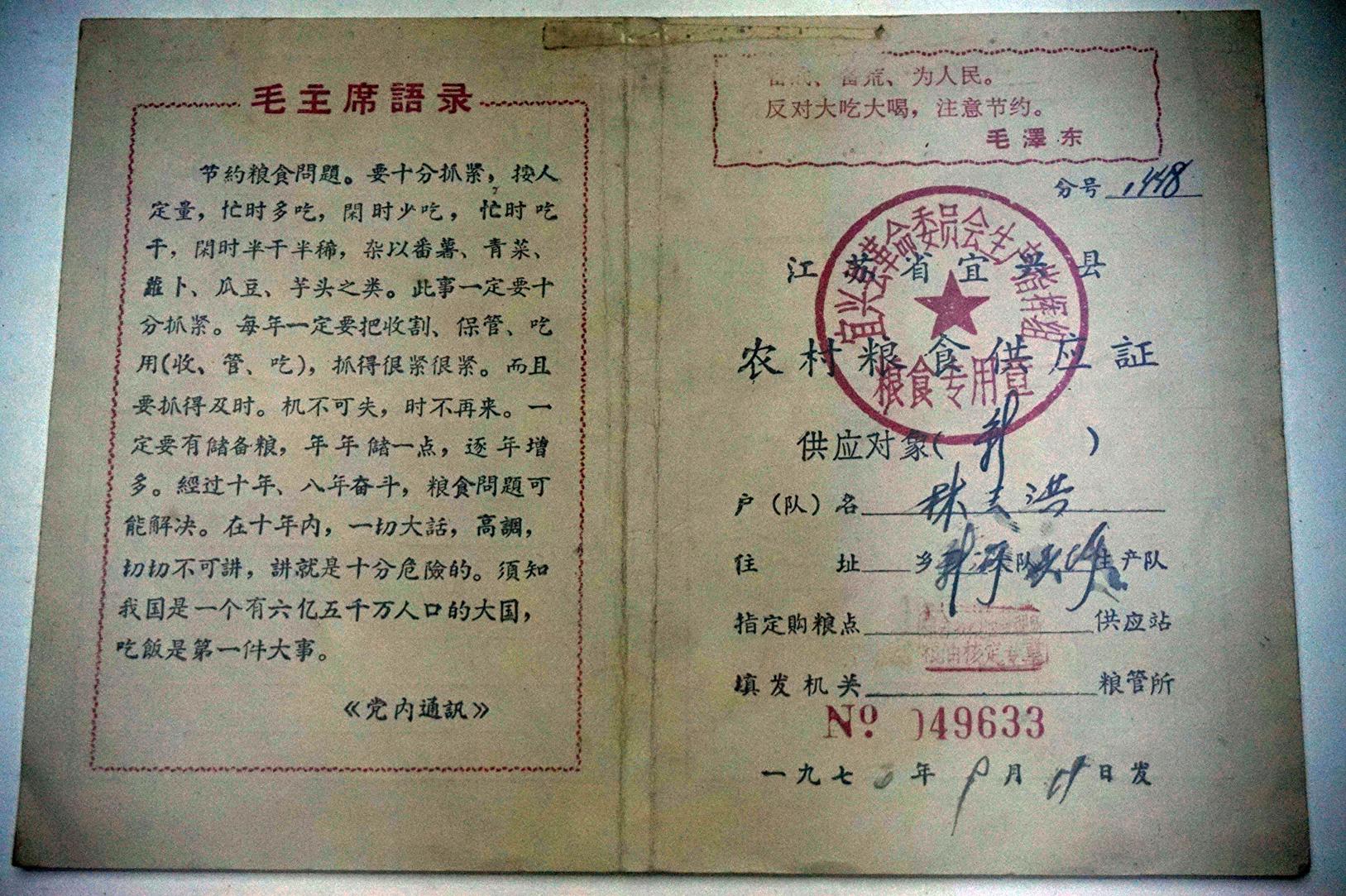農村糧食供應證。中國財稅博物館藏。(公共領域)