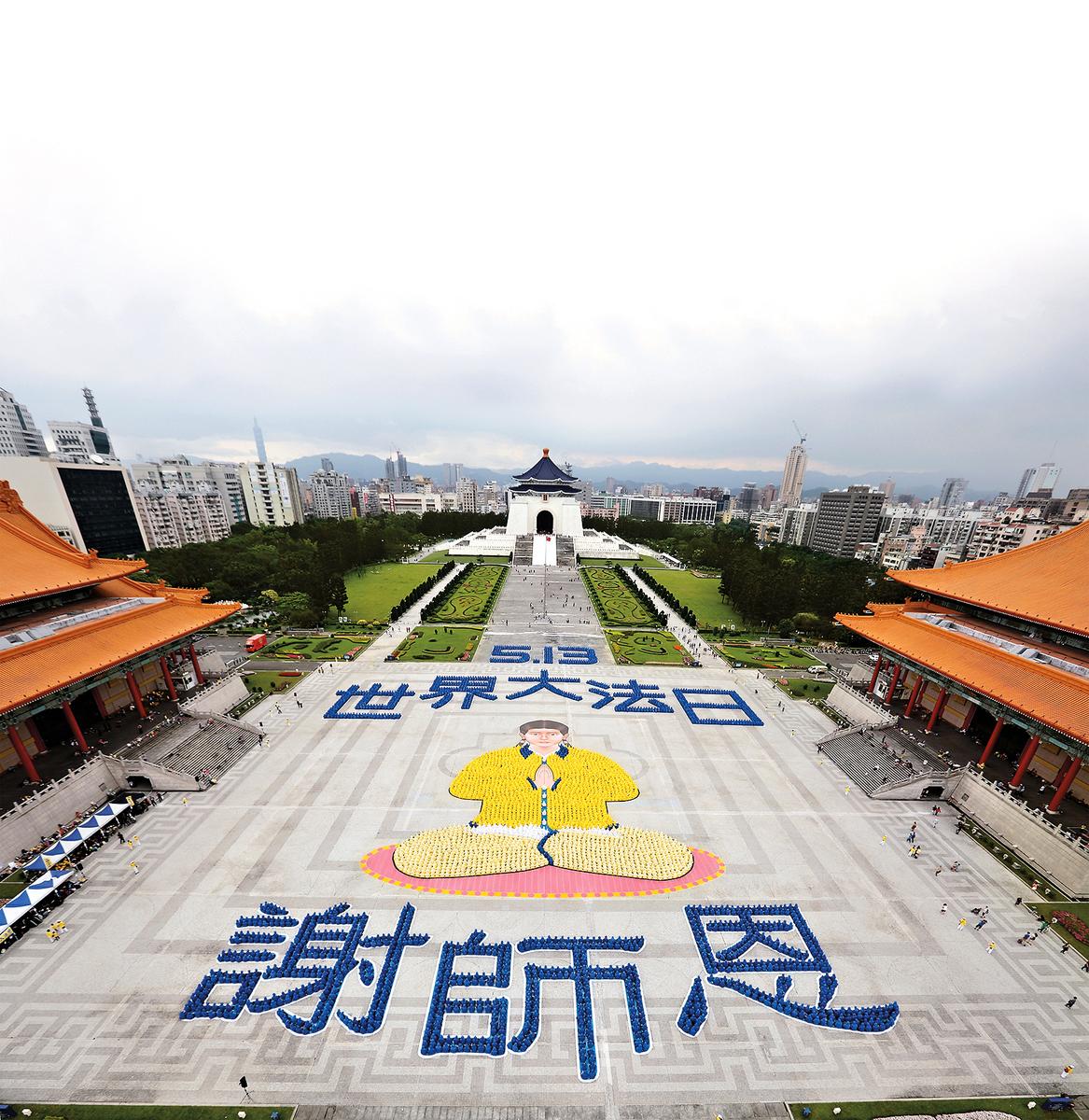 2014年4月26日,法輪功學員在台北排出「謝師恩」,感謝李洪志師父的慈悲苦度。(大紀元)