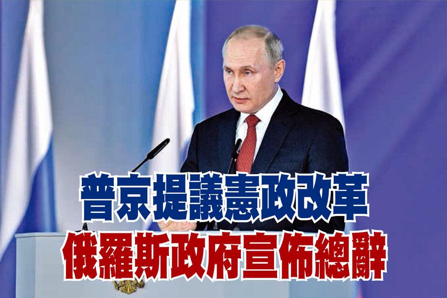 1月15日,俄羅斯總統普京在國會發表國情咨文。(Getty Images)
