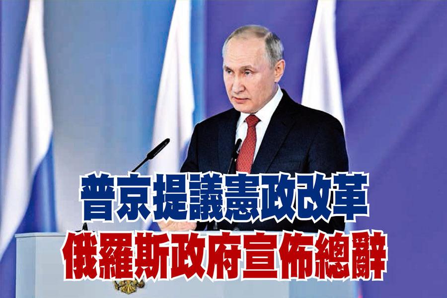 普京提議憲政改革 俄羅斯政府宣佈總辭