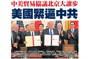 中美貿易協議北京大讓步  美國緊逼中共