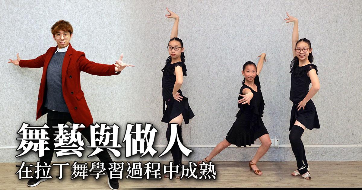 兒童拉丁舞學校Step Up Studio相信,學習拉丁舞不單只是學會舞蹈,更是學會做人。(設計圖片)