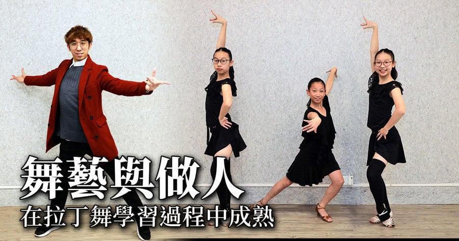 【教育專題】舞藝與做人 在拉丁舞學習過程中成熟