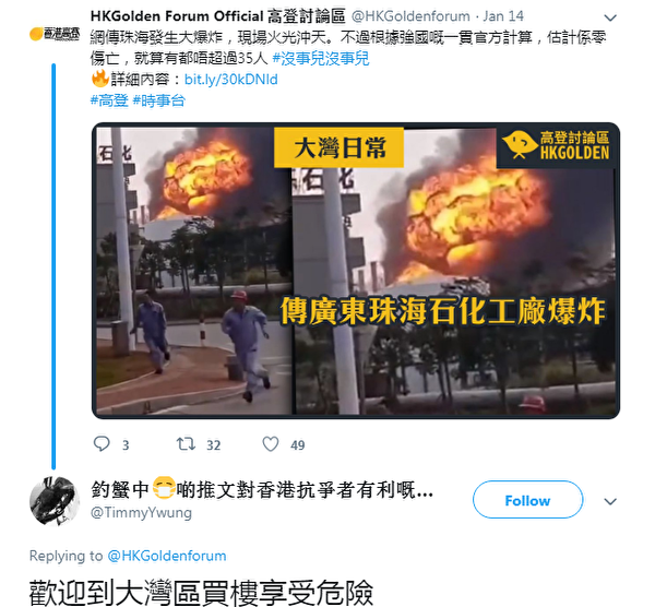 香港民眾不認同中共的「粵港澳大灣區」計劃。(推特截圖)