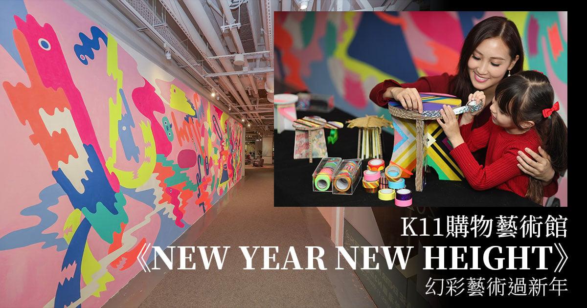 尖沙咀K11購物藝術館今年新春特別策劃一個主題為「NEW YEAR NEW HEIGHT」的藝術展,將「藝術融入生活」的概念加以呈現。(公關提供/設計圖片)