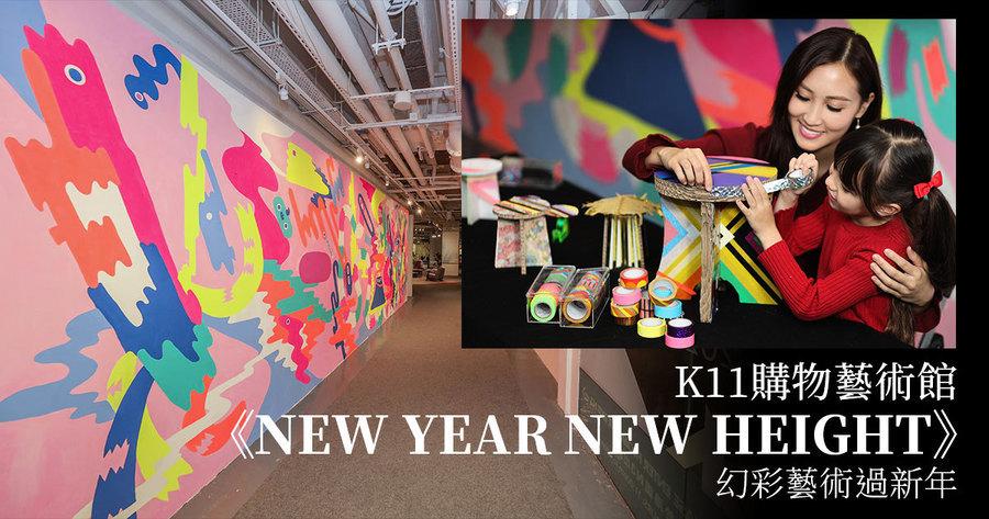 K11購物藝術館幻彩藝術過新年