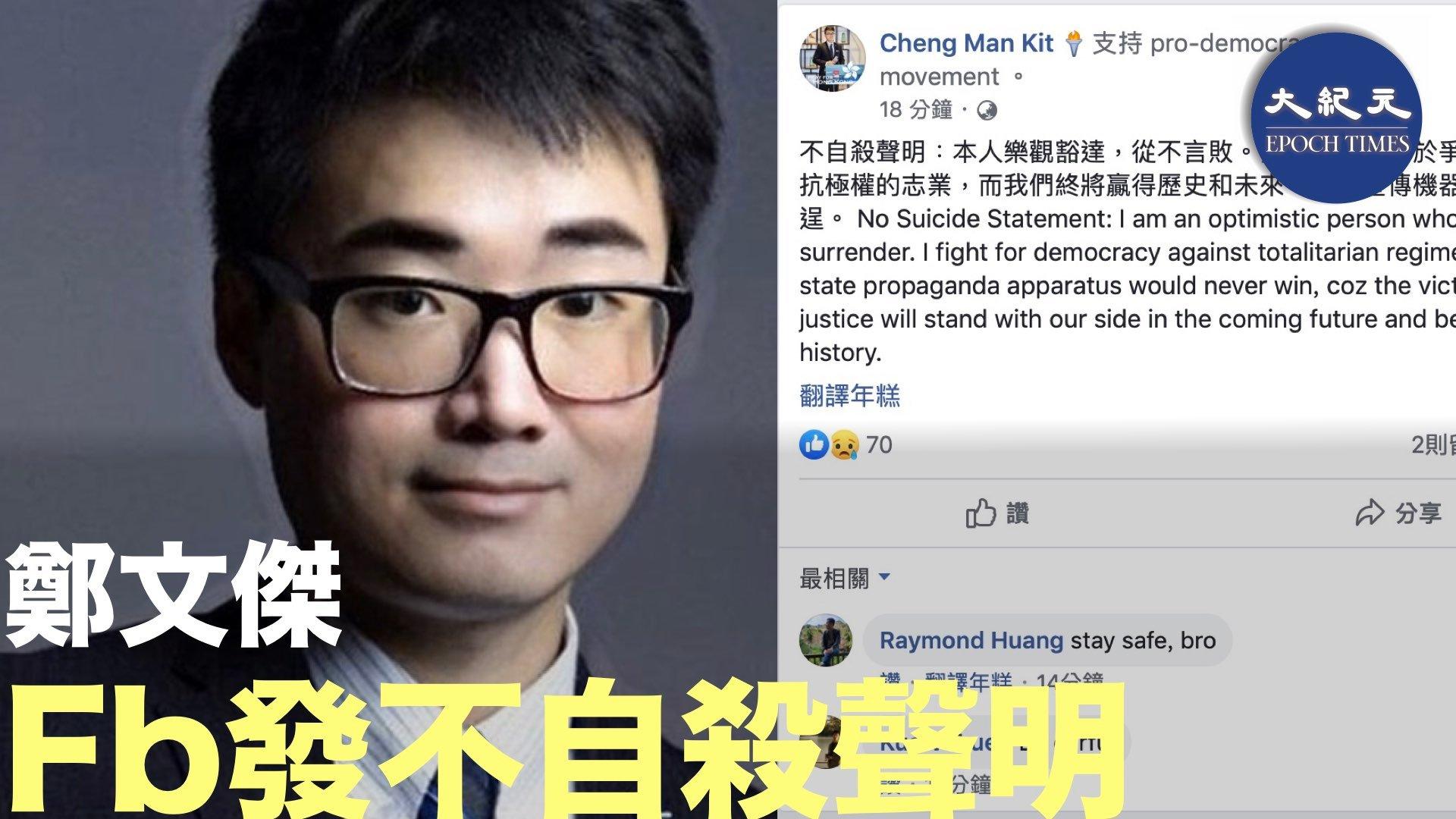 鄭文傑昨晚(16日)在Facebook發表不自殺聲明。(大紀元合成照,人物照來自路透社)