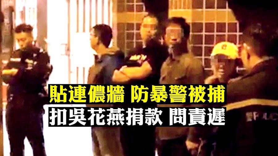 【拍案驚奇】救吳花燕錢無蹤 港警貼連儂被捕