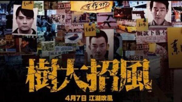 「三大賊王」的故事,曾被拍成香港經典警匪電影《樹大招風》。(網絡圖片)