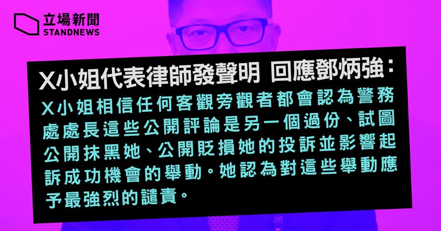 警署輪姦成孕少女X發聲明 譴責鄧炳強公開抹黑