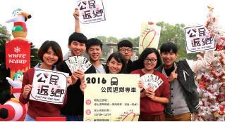 台灣「首投族」被視為能夠左右總統大選最後結果。目前台灣已有院校發起「公民返鄉專車」,鼓勵學生返鄉投票。(台灣國立中正大學提供)