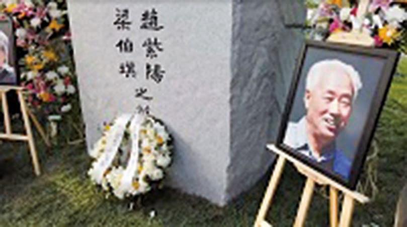 趙紫陽十五周年忌日  家人墓園拜祭猶如進監獄