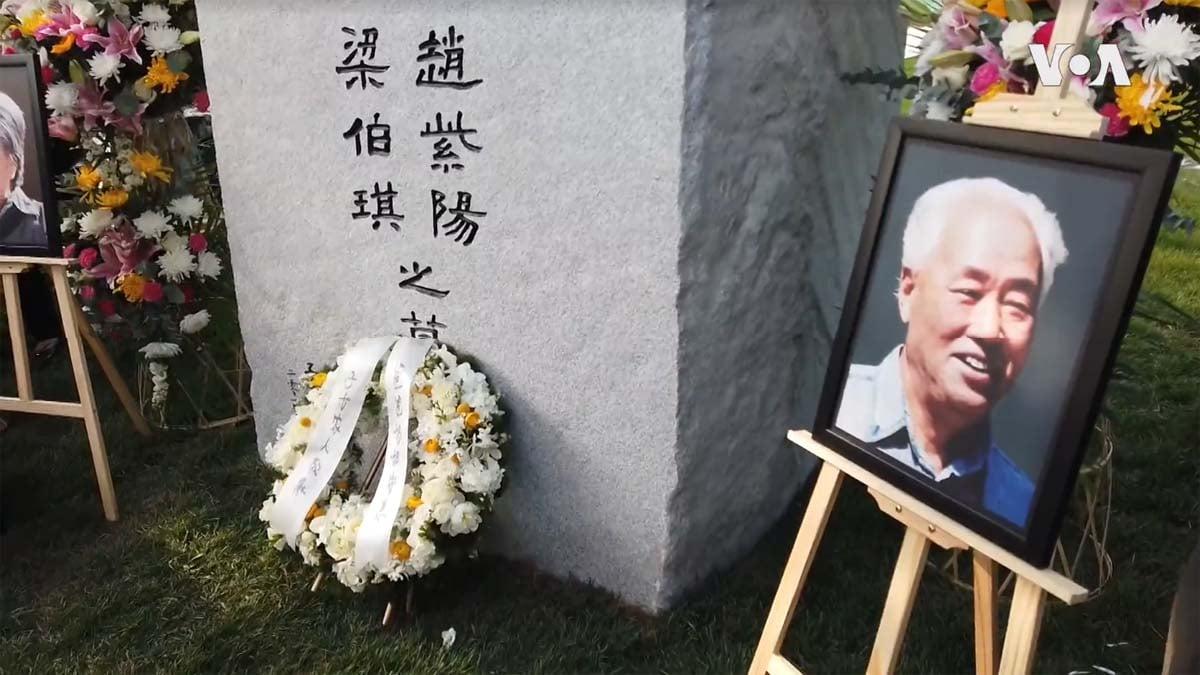 墓園內趙紫陽夫婦的墓碑。(影片截圖)