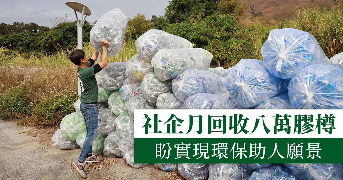 懷著成立社企V Cycle的初衷,Eric希望透過自己和團隊朋友的綿薄之力,喚起社會對即棄塑膠的關注,也希望能透過環保回收,循環再造的產品投入商業領域。(陳仲明/大紀元)