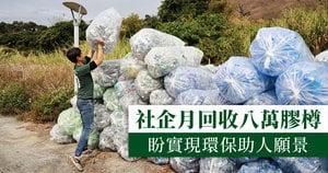 社企月回收八萬膠樽 盼實現環保助人願景