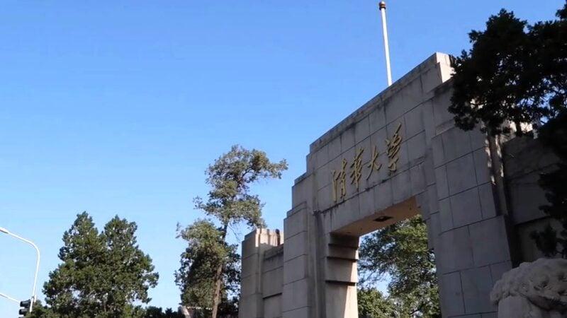 清華等大學清退千名研究生 有人入學15年沒畢業