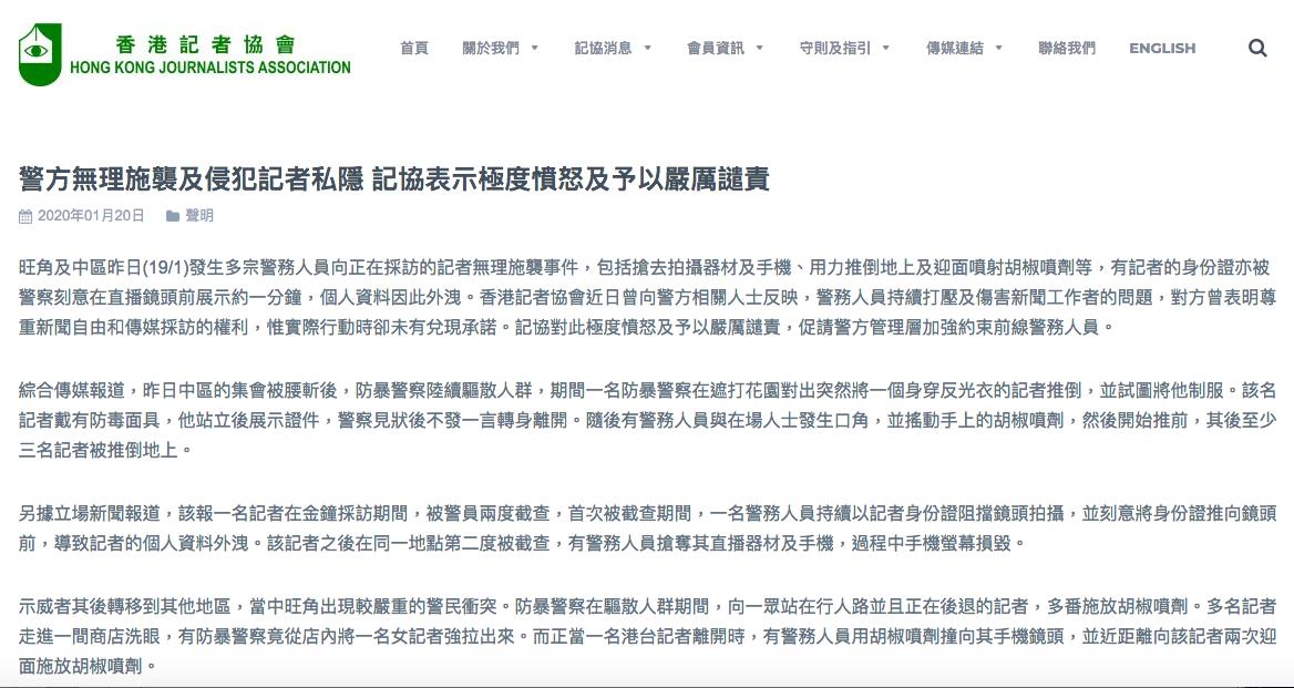 記協今日發表聲明嚴厲譴責警方對前線記者的警暴行為(網絡截圖)