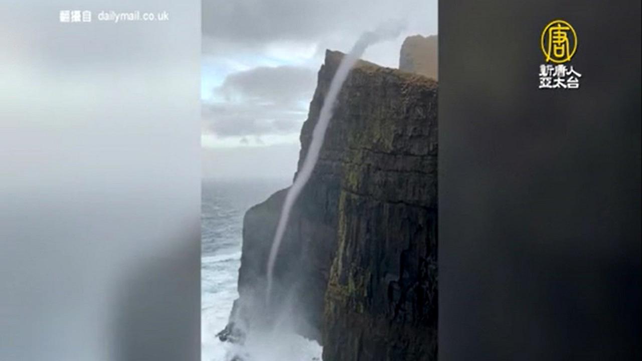 位於挪威與冰島之間的法羅群島,海崖驚現逆流瀑布奇!(影片截圖)
