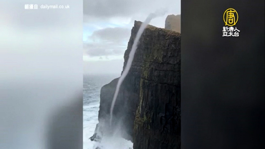 海崖驚現逆流瀑布奇景!遊客全紀錄