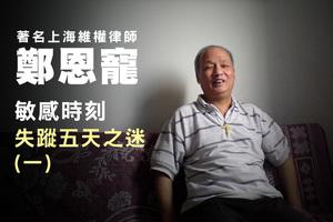 上海市突轉向 待鄭恩寵如上賓 提三個問題