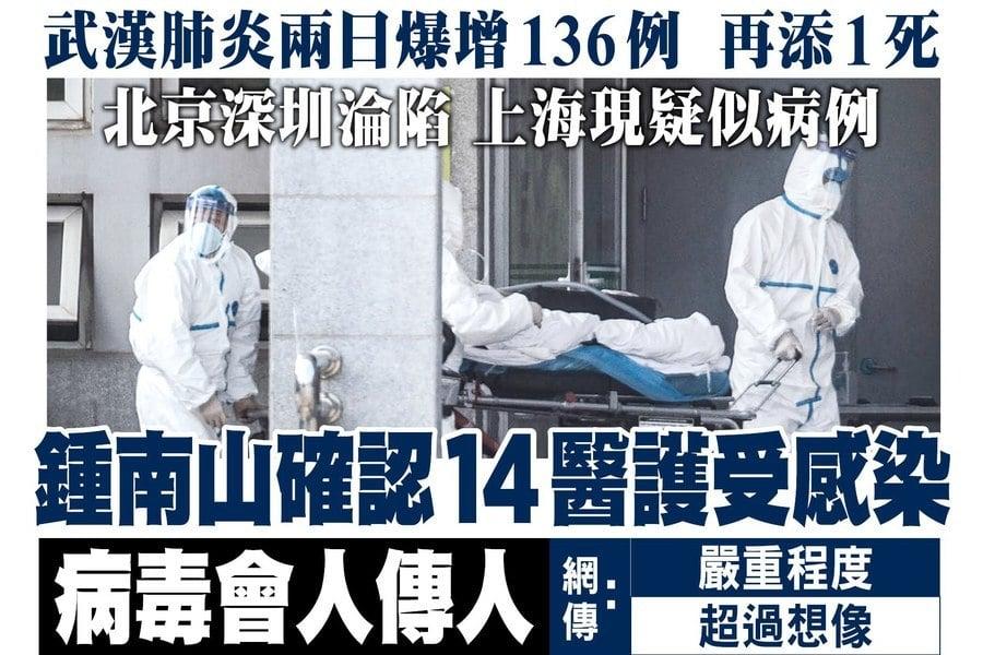 鍾南山確認 14醫護受感染 病毒會人傳人