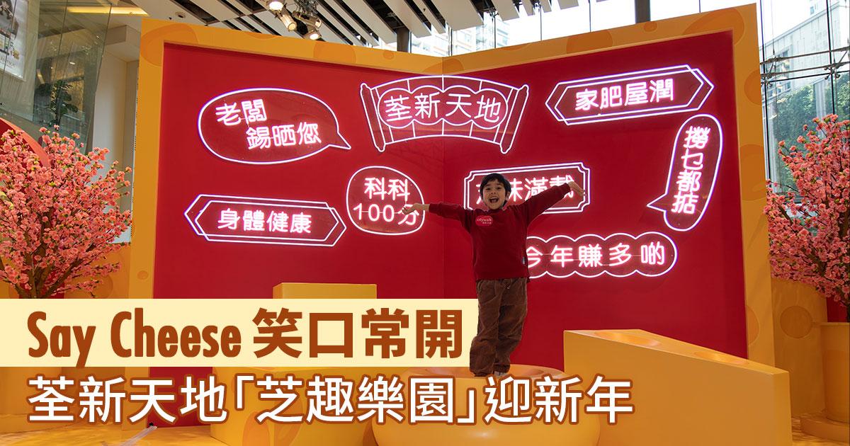 荃新天地以「Say Cheese to CNY」主題設置芝趣樂園及春日嘉年華,將歡樂「芝」味與眾人分享,迎接中國新年。(陳仲明/大紀元)