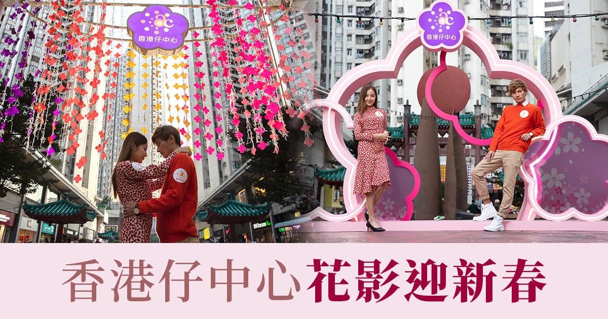 香港仔中心(ac)在中國新年期間舉辦以「花」為主題的「花影迎春」活動。(公關提供)
