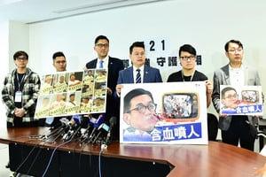 八名7.21傷者控告鄧炳強