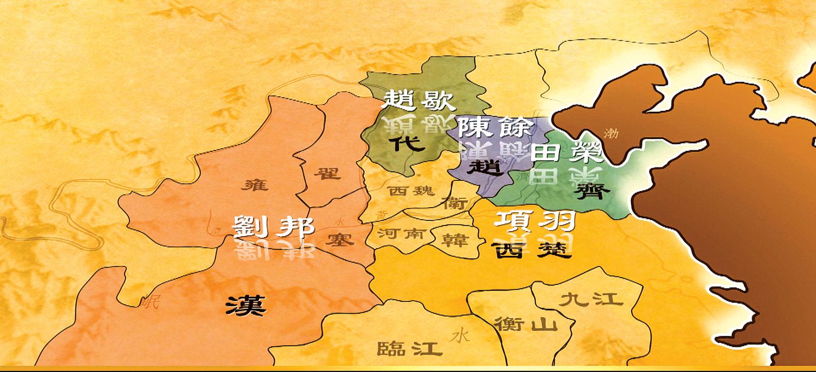 項羽稱霸天下之後不久,劉邦、田榮、趙歇、陳餘等人紛紛反叛。