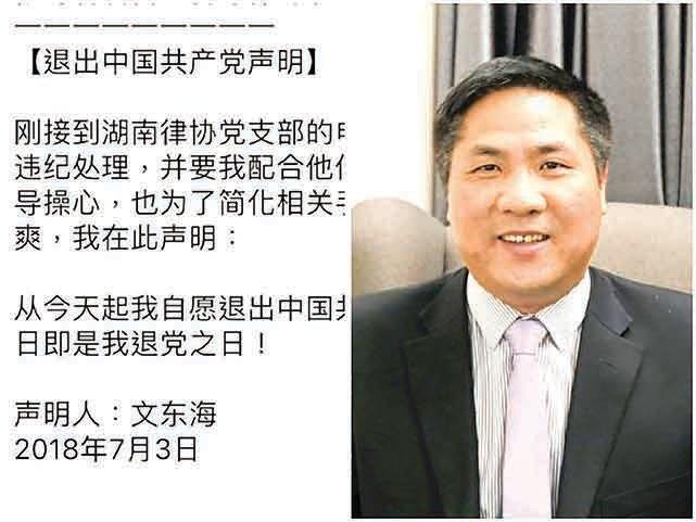 文東海律師送妻兒逃亡海外