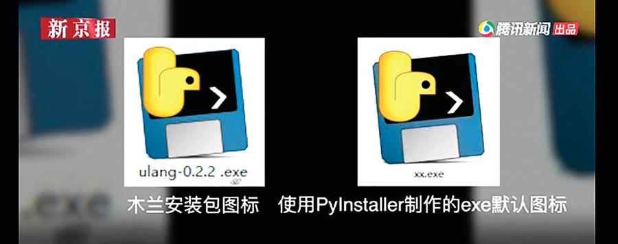 「木蘭」編程語言抄襲Python