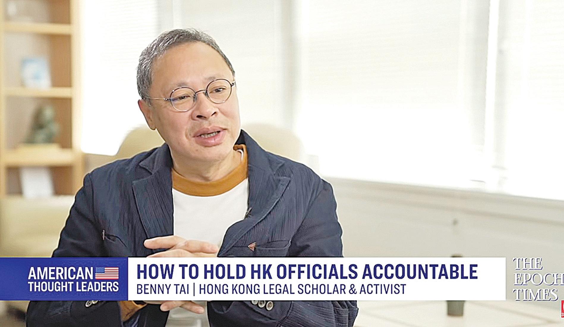 香港大學法律系副教授戴耀延。(影片截圖)