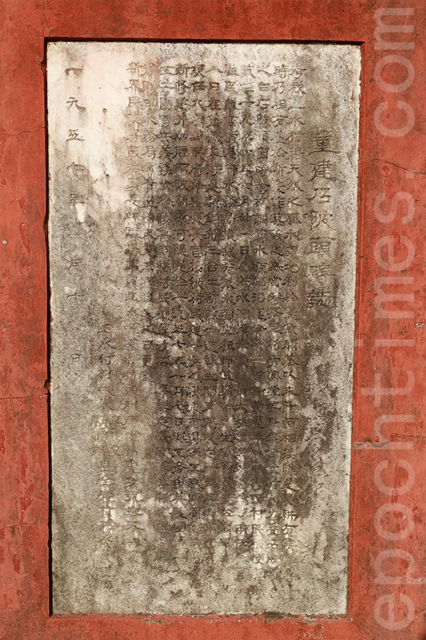 碑文上更載有「鳳溪」二字,引證「鳳溪」為梧桐河舊稱,即在1954年之前名為「鳳溪」。(陳仲明/大紀元)