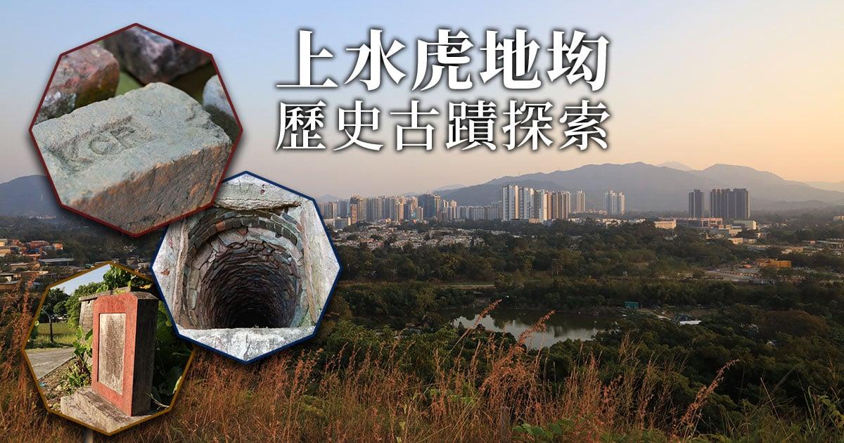 蘊藏著多項歷史古蹟及見證香港發展史的虎地㘭村。(陳仲明/大紀元)
