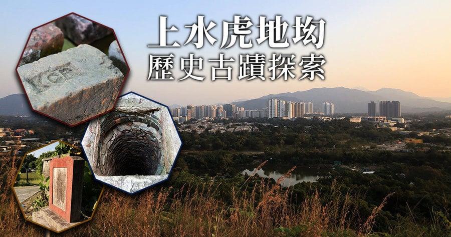 上水虎地㘭歷史古蹟探索