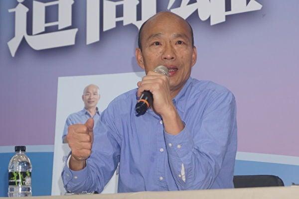 高雄市長韓國瑜人氣大跌,即將面臨罷免的危機。 (李怡欣/大紀元)