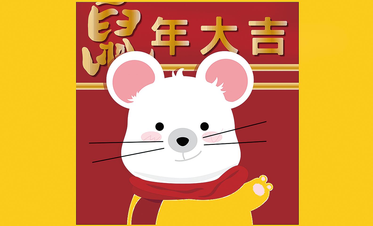 鼠年來話鼠 (pixabay)