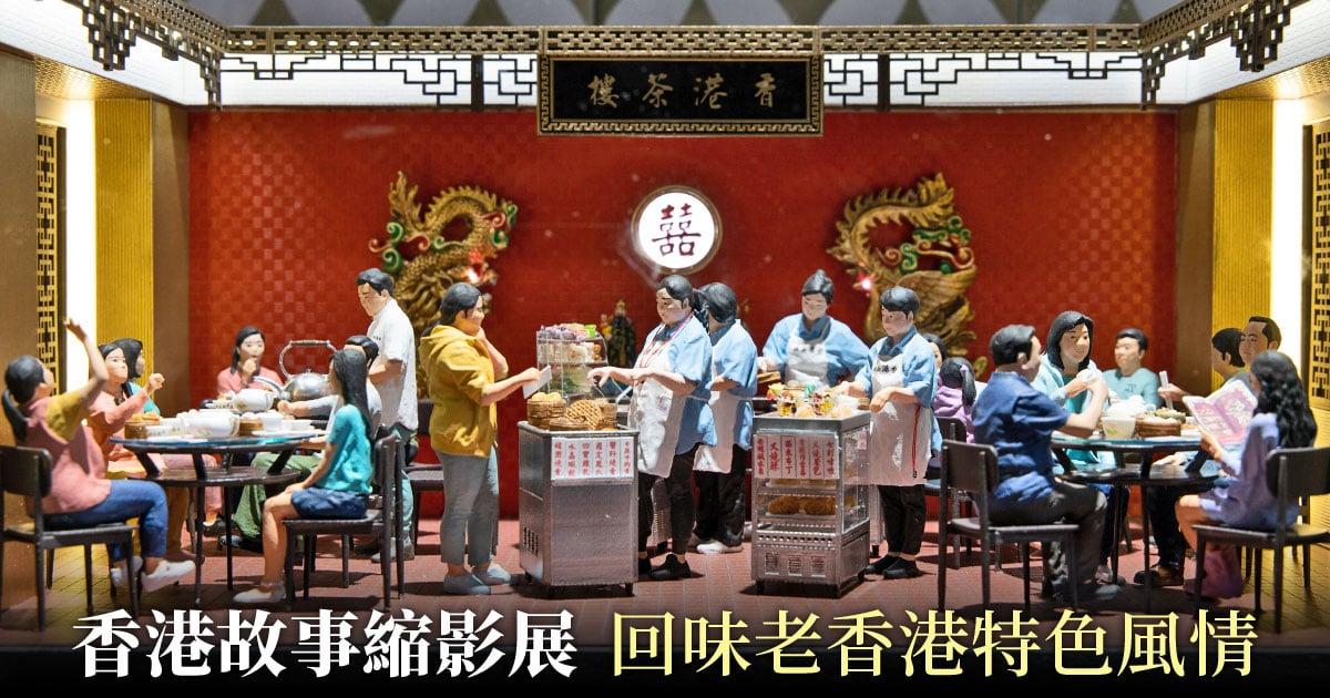 微縮模型「香港茶樓」表現了多件傳統美食,將「飲茶」文化推廣開來。(陳仲明/大紀元)