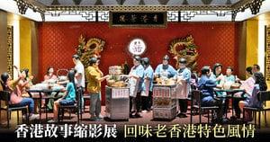 香港故事縮影展 回味老香港特色風情