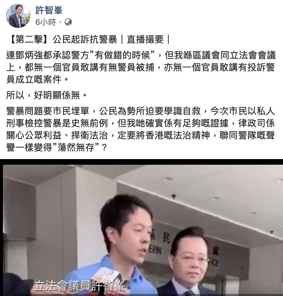 許智峯召開記者會,控11.11開槍警員企圖謀殺。(許智峯Facebook)